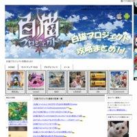白猫プロジェクト攻略まとめ!